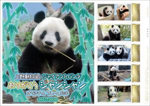 オリジナル フレーム切手セット「上野動物園 ジャイアントパンダ ありがとう シャンシャン」